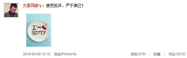 文章火锅店吸烟 网上发文致歉