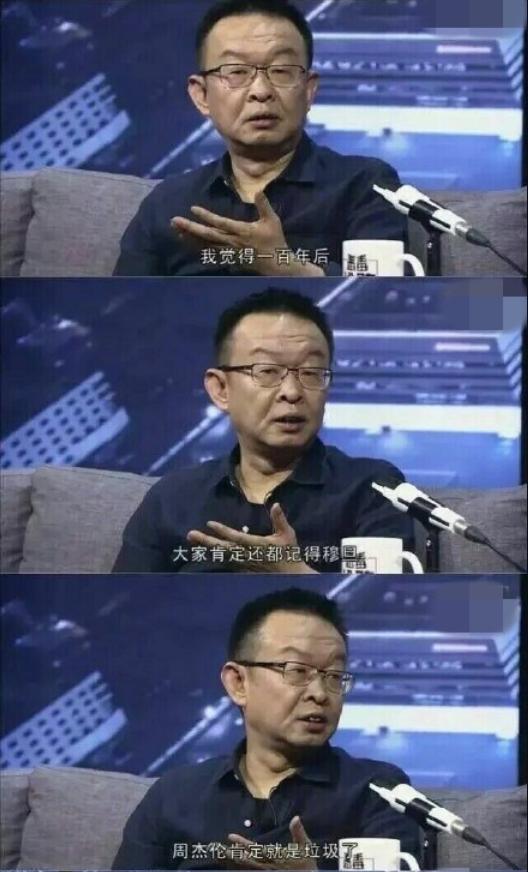 陈年骂周杰伦垃圾 方文山怒斥:请道歉!