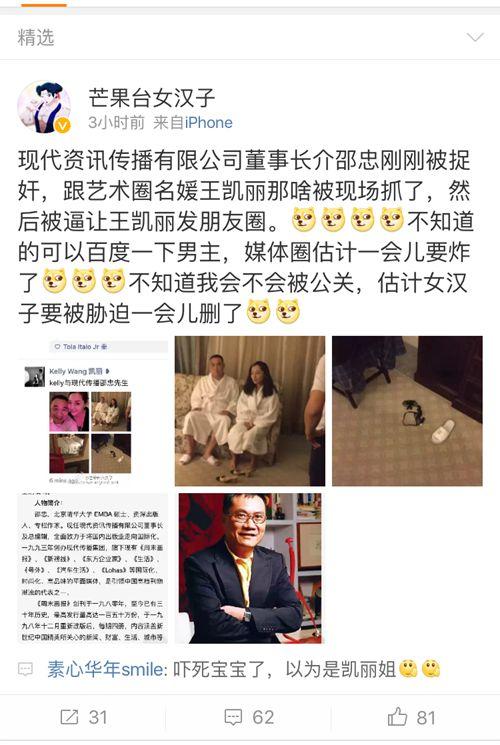 网曝名媛王凯丽朋友圈晒与邵忠暧昧合照