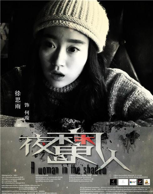 《夜魔人》入围中加国际电影节海报揭内心梦魇