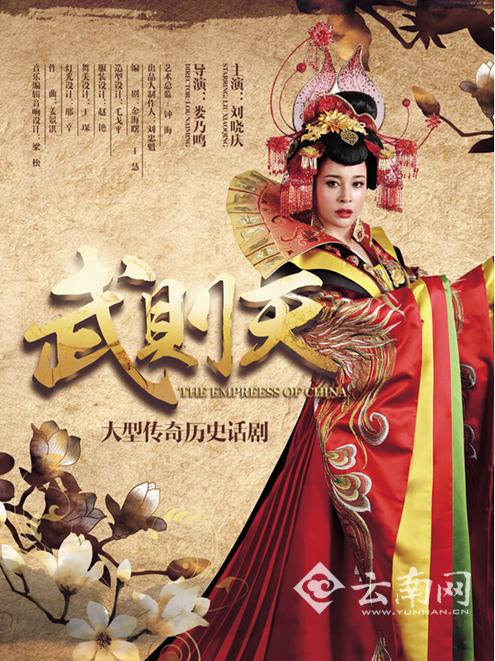 话剧《武则天》 刘晓庆再饰一代女皇