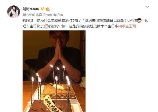 刘涛为老公庆生秀恩爱:陪你度过的第十个生日