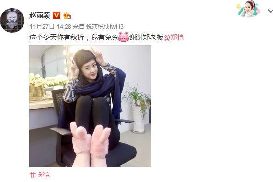 赵丽颖秀粉色兔兔鞋 网友:郑凯,你还送谁鞋了