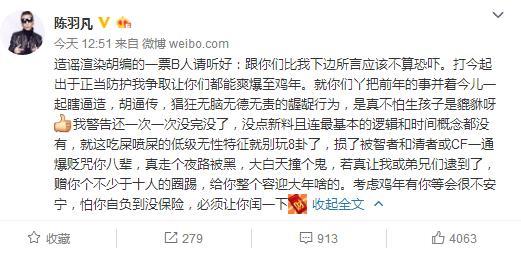 陈羽凡又被造谣离婚 爆粗口:否认离婚传闻