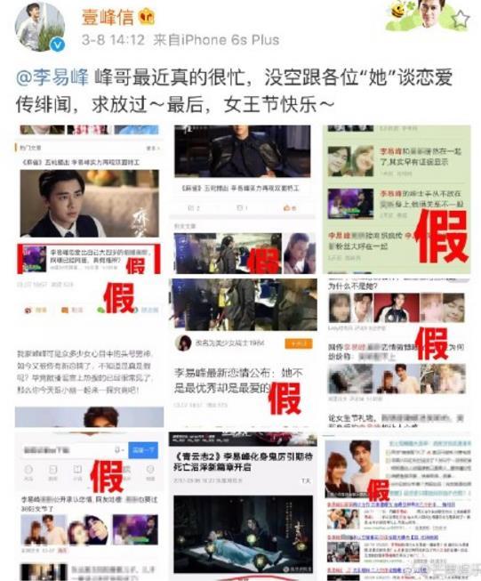 李易峰工作室澄清:峰哥最近很忙 没空跟她恋爱