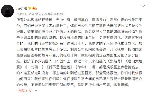 冯小刚发长文:别拿影视行业当出气筒 这很卑鄙